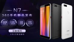 青年新旗舰 360手机N7发布会视频直播