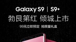 三星发布新配色版S9 还请来三位代言人