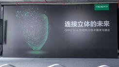专注用户 OPPO 3D结构光+5G技术齐炫技