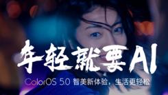 跨越式进步 更AI Color OS 5.0体验