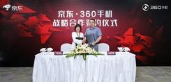 京东拿下360手机未来两年优先首发权
