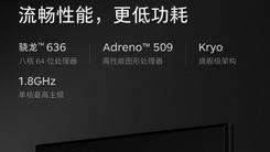 坚果Pro 2特别版 搭载骁龙636再登场
