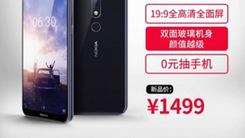 1499元! HMD新机Nokia X6售价偷跑