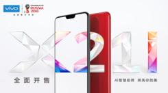 vivo X21i全面预售 AI人工智能强悍