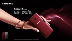 生活新主张 三星Galaxy S轻奢版将上市