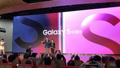 Galaxy S轻奢版发布:旗舰外观,3699起