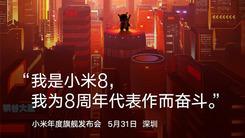 小米8确认5月31日深圳发布 亮点众多