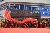 中国电信心系天下手机西藏旗舰店开业