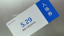 定了 魅蓝5月29日在北京发布魅蓝6T
