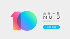 MIUI10内测招募开启 可通过微信或论坛