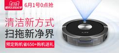 618提前购 ILIFE天猫店狂省650+礼品