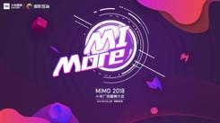 MIMO2018:数据赋能助力广告从1到MORE