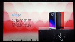 魅蓝6T正式发布:全面屏双摄 799元起