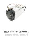 比特大陆发布蚂蚁矿机S9i 6月1日发货