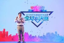 2018华为大学生销售精英挑战赛落幕