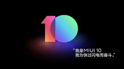 MIUI10正式发布:AI加持的全面屏系统