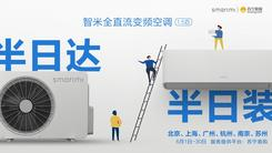 智米618:空调直降 下单至安装最快1天