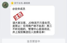 爆料:苏宁勒令商家禁止用京东物流