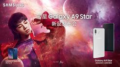 【视频直播】三星A9 Star新品发布会