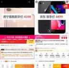 苏宁京东iPhone618同促 保持101元差价