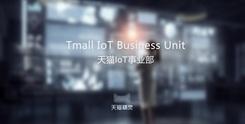 天猫首设IoT事业部 首批新品618首发