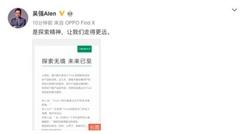 OPPO副总裁吴强微博发声 引用户回忆