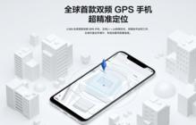 全球首款双频GPS手机 小米8超精准定位