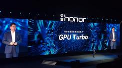 华为GPU Turbo技术 助图形效率提升60%