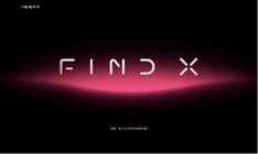 OPPO Find X将发布 网友集体追忆!