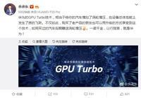 华为手机GPUTurbo引移动图形计算变革