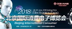 CEE国际消费电子展 大大保AI引关注