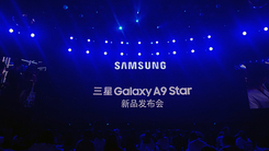 三星Galaxy A9 Star发布骁龙660售2999