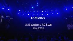 三星A9 Star Lite发布 拍照功能是亮点