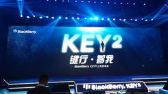 骁龙660+经典全键盘 黑莓KEY2正式发布