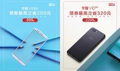 6月11日荣耀京东品牌日 全场最高省500