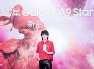 华晨宇代言  三星Galaxy A9 Star发布