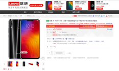 联想Z5开售2分钟 冲冠京东销量冠军