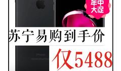6月11日iPhone 7苏宁价:到手价3688元