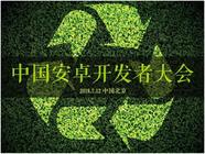 极光:中国安卓开发者大会将在京举办