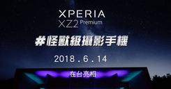 索尼Xperia XZ2 Premium台版 6.14日见