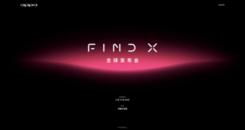 极致屏占比 Find X或解锁全面屏新形态