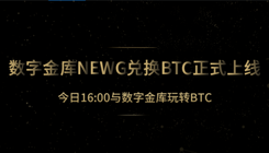 数字金库改版 数字黄金一键兑换比特币