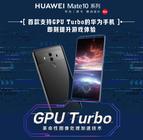 华为Mate 10系列搭载GPU Turbo技术
