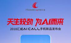 6月24日长城见!汇威AICALL新品发布会