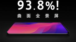OPPO Find X公布93.8%史上最高屏占比