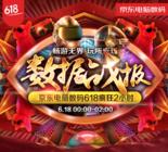 京东618  超频电竞显卡销额爆增766%