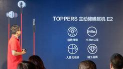 TOPPERS E2耳机发布 主动降噪仅售199