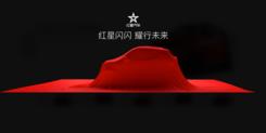 初入新能源 红星汽车6月30日发布会