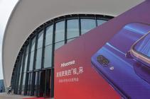 海信AI手机H20 青岛发布会视频直播