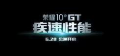 荣耀10 GPU Turbo版本6.28开启公测
